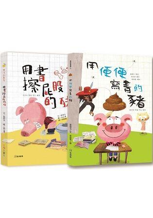 里昂愛便便 套書‧用書擦屁股的豬‧用便便寫書的豬
