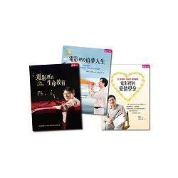 李偉文的電影沙龍套書(共3冊)