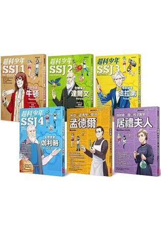 超科少年SSJ 1-6 (6冊合售)