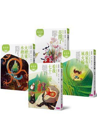 張曼娟奇幻學堂套書(暢銷十週年紀念版,共4冊):我家有個風火輪、火裡來,水裡去、花開了、看我七十二變
