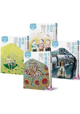 張曼娟成語學堂Ⅰ套書(暢銷十週年紀念版,共4冊):野蠻遊戲、尋獸記、我是光芒!、爺爺泡的茶
