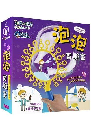 小孩的科學STEAM系列 2: 泡泡實驗室