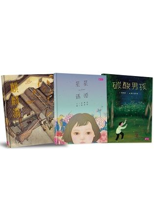 張曼娟文學繪本系列(共三冊)