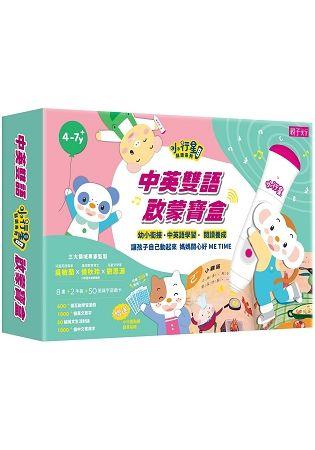 小行星點讀系列: 中英雙語啟蒙寶盒 (附點讀筆/2手冊/50張識字遊戲卡/8冊合售)