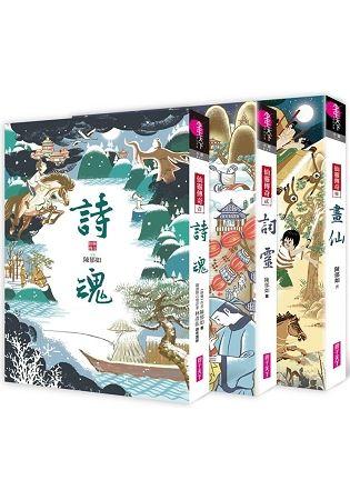 仙靈傳奇套書:詩魂/詞靈/畫仙(共3冊)