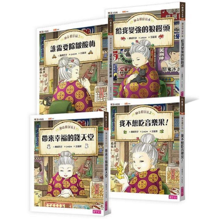 【樂讀456】神奇柑仔店系列1-4(共4冊)-注音版