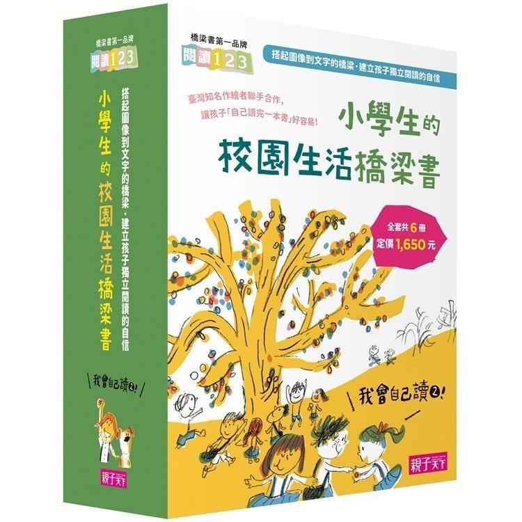 我會自己讀 2! 小學生的校園生活橋梁書 (6冊合售)