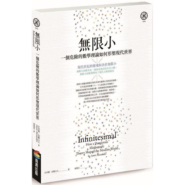 無限小:一個危險的數學理論如何形塑現代世界(修訂版)