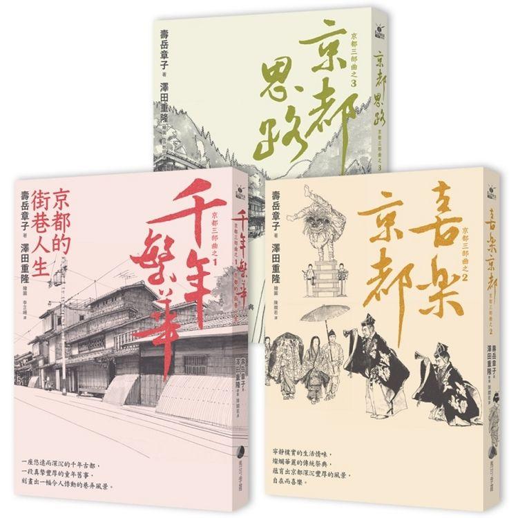 「京都三部曲」套書(千年繁華/喜樂京都/京都思路)長銷回歸