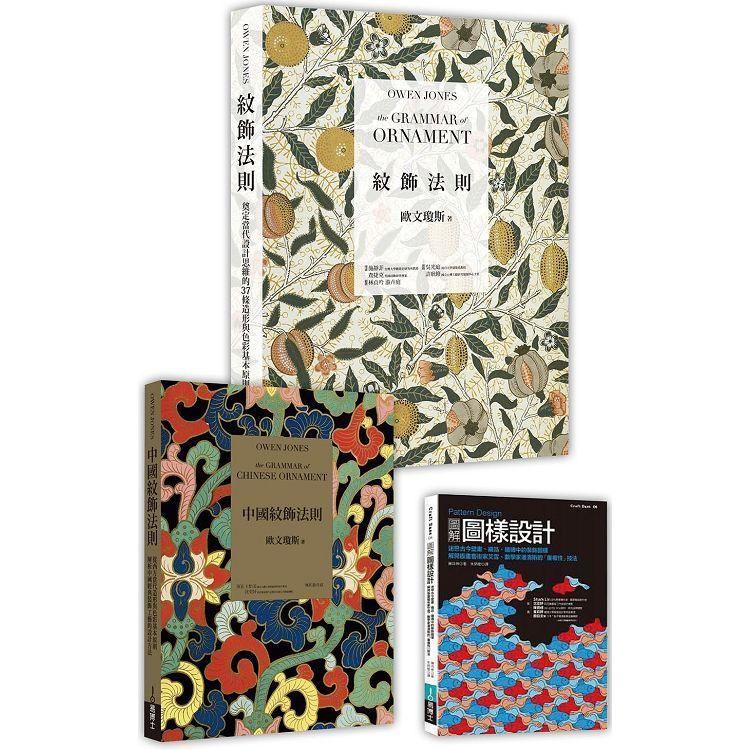 紋飾圖樣理論 × 創作實務套書:美術工藝運動先鋒歐文瓊斯經典鉅著「紋飾法則」、「中國紋飾法則」、圖樣設計專家實務演示「Pattern Design 圖解圖樣設計」(精裝)