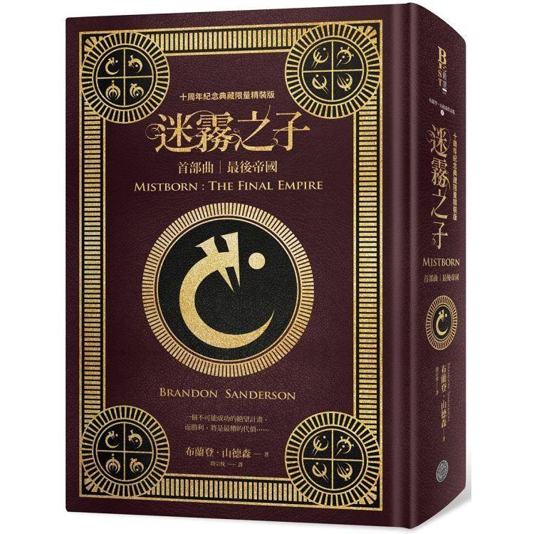 迷霧之子首部曲:最後帝國(十周年紀念典藏限量精裝版)(精裝)