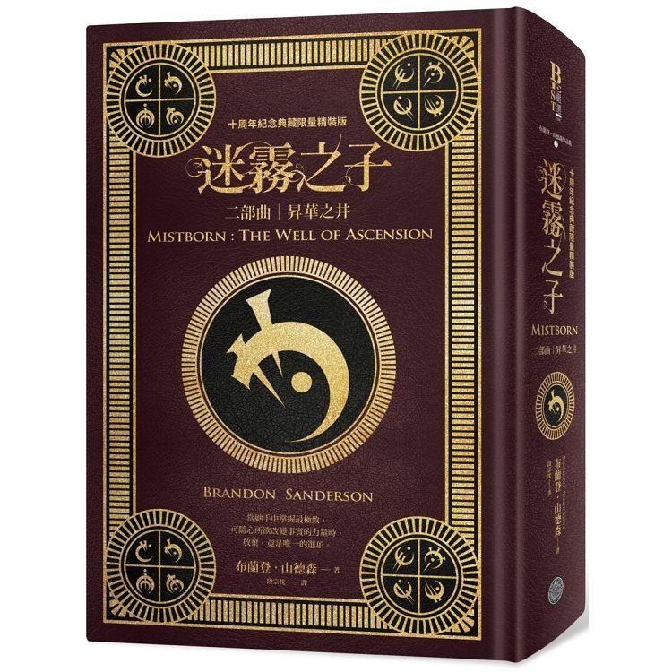 迷霧之子二部曲:昇華之井(十周年紀念典藏限量精裝版)(精裝)
