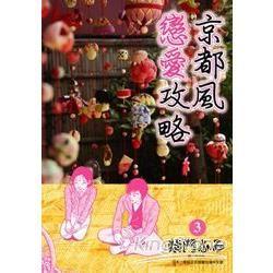 京都風戀愛攻略(03)
