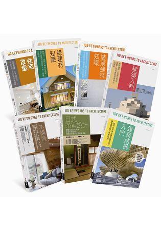日本建築學技術‧美學‧工法全覽套書:木構造+日式茶室設計+建築結構入門+裝潢建材知識+綠建材知識+住宅改造+建築入門(共7冊)
