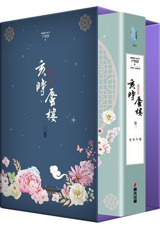 亥時蜃樓 (飛星傳情典藏限量書盒版)