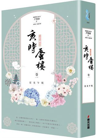 亥時蜃樓 卷一: 星光乍現+雲畫的月光 卷一 (2冊合售)