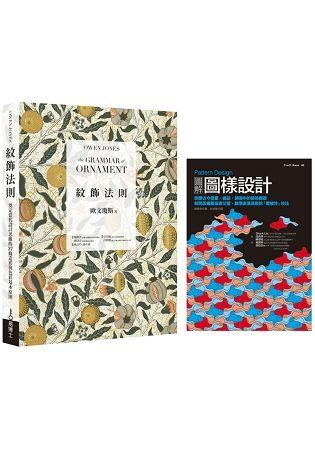 紋飾圖樣理論+實務套書:1856年英國美術工藝運動理論經典《紋飾法則》+ 圖像設計職人實務演示《Pattern Design圖解圖樣設計》