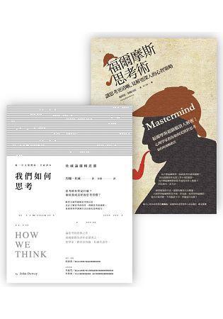 強化思考力套書(BU1028我們如何思考+BU1019福爾摩斯思考術)