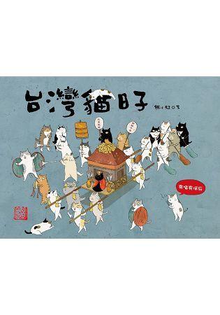 台灣貓日子+貓手相套書