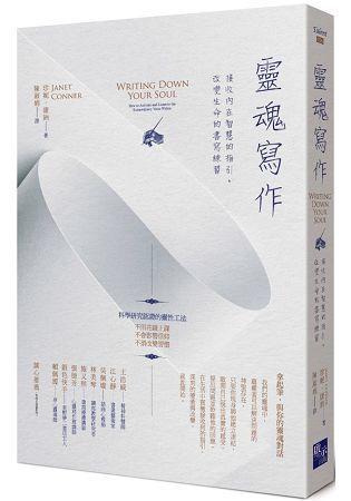 靈魂寫作:接收內在智慧的指引,改變生命的書寫練習