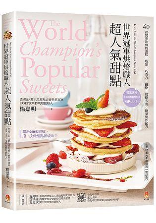 世界冠軍烘焙職人的超人氣甜點