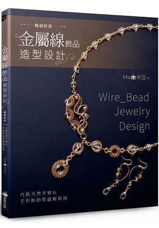金屬線飾品造型設計(暢銷新版)