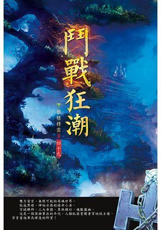 鬥戰狂潮(第四十九卷):最強天魂