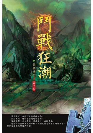 鬥戰狂潮(第五十二卷):吞吐之法