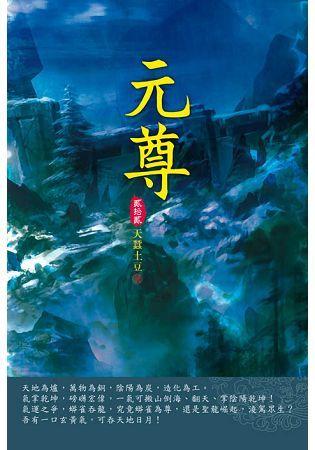 元尊(第二十二卷):聖源首席