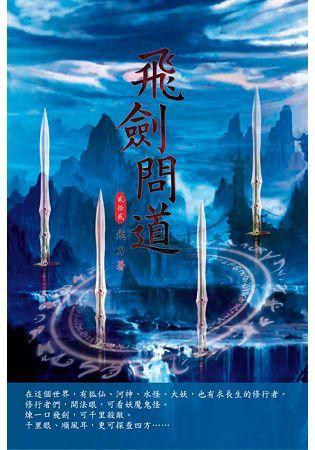 飛劍問道(第二十二卷):劍仙元神