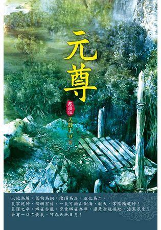 元尊(第二十五卷):玄源洞天