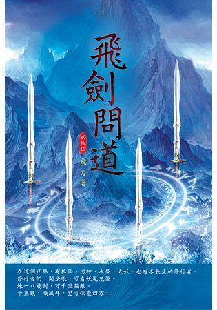 飛劍問道(第二十五卷):雷獸洞府