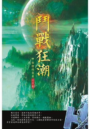鬥戰狂潮(第六十卷):突破虛丹