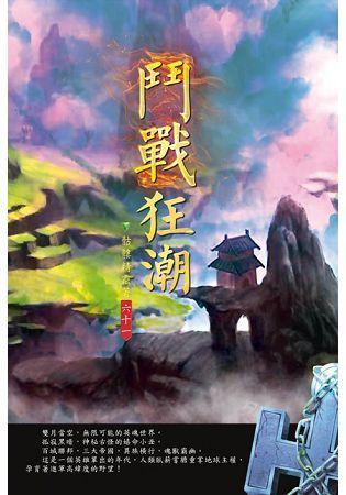 鬥戰狂潮(第六十一卷):幻海世界
