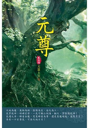 元尊(第二十六卷):六彩寶地