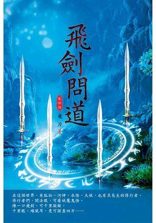 飛劍問道(第二十六卷):半步金仙