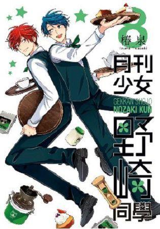月刊少女野崎同學(8)