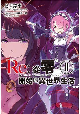 (輕小說)Re:從零開始的異世界生活(11)限定版