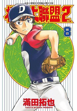 棒球大聯盟2nd(08)拆封不退
