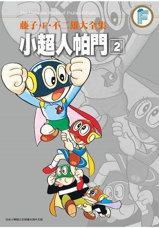 藤子.F.不二雄大全集: 小超人帕門 2