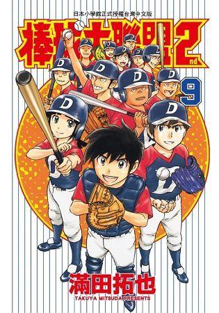 棒球大聯盟2nd(09)拆封不退