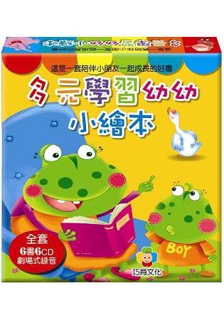 多元學習幼幼小繪本(6書6CD)