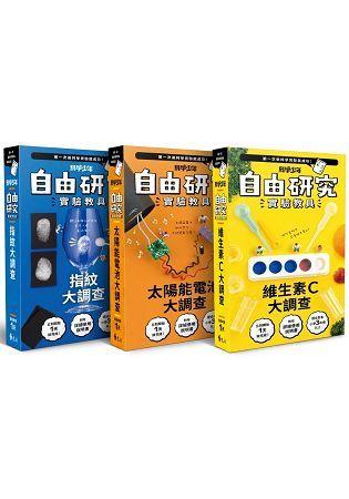 [日本科普] 自由研究系列實驗教具(共三輯):指紋大調查、維生素C大調查、太陽能電池大調查