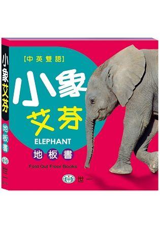 小象艾芬地板書