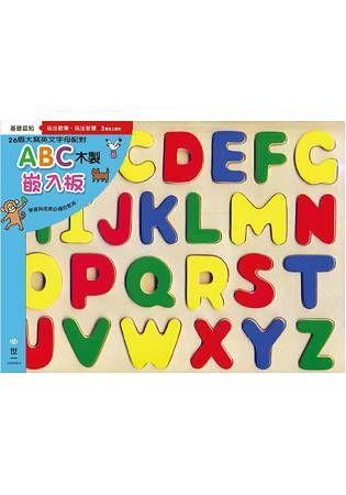 木製啟蒙教具:彩色ABC嵌入板