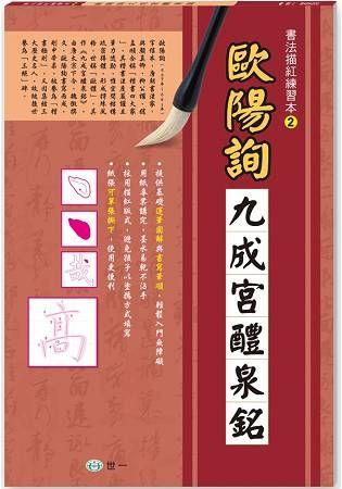 書法描紅練習本:歐陽詢九成宮醴泉銘