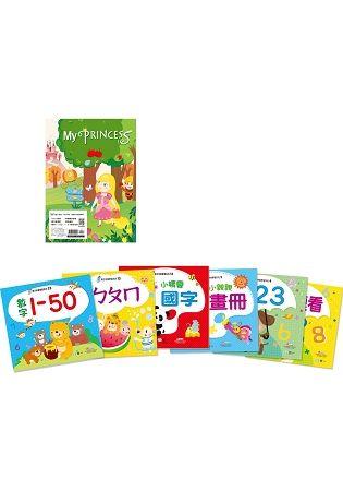 親子快樂學習套組(A款)(附SP909紙墊板-我的公主)