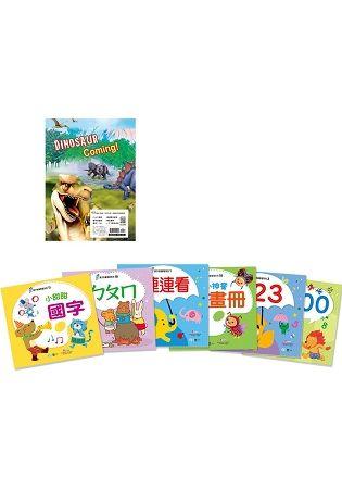 親子快樂學習套組(B款)(附SP910紙墊板-恐龍來了)