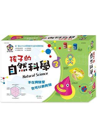 孩子的自然科學實驗3