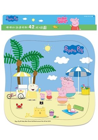 粉紅豬佩佩的海邊假期(42片拼圖)